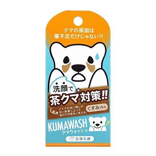 クマウォッシュ洗顔石鹸 75g