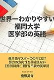 世界一わかりやすい福岡大学医学部の英語