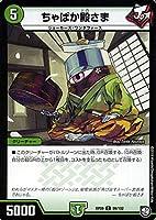 デュエルマスターズ 超天篇 ちゃばか殿さま(コモン) 新世界ガチ誕!! 超GRとオレガ・オーラ!!(DMRP09)