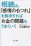 サンマーク出版 八木美代子 相続は、「感情のもつれ」を解決すればお金の問題もうまくいくの画像