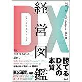 DX経営図鑑