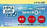 トラベルSIMトーク(海外SIM・1年使える電話番号付き・延長可)