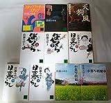 宮部みゆき 文庫 10冊セット (文庫古書セット)