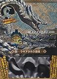 モンスターハンターモンスター生態図鑑 6 ラギアクルス亜種 (カプコンオフィシャルブックス)