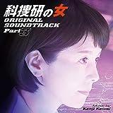 テレビ朝日系ドラマ「科捜研の女」オリジナルサウンドトラック Part3