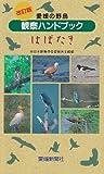はばたき(改訂版) 愛媛の野鳥観察ハンドブック