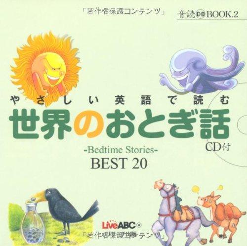 やさしい英語で読む 世界のおとぎ話 (音読CD BOOK)