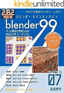 Blender99 きっと絶対に挫折しない3DCG入門 シーズン1.5 07 Blender99 シーズン1.5 (Newday Newlife 出版部)