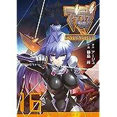 マブラヴ オルタネイティヴ(16) (電撃コミックス)