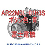 富士電機 照光押しボタンスイッチ AR・DR22シリーズ AR22M0L-01H3S 青 NN