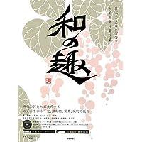 日本の美を伝える和風年賀状素材集 「和の趣」 寅年版