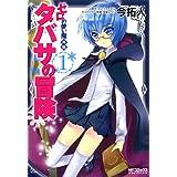 ゼロの使い魔外伝タバサの冒険 1 (MFコミックス アライブシリーズ)