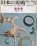 日本の美術 No.1 装身具 1966年 5月号