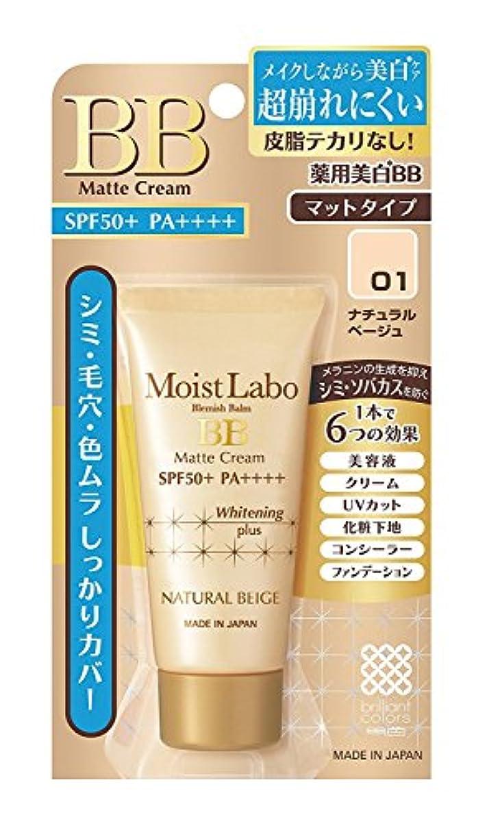 補助まつげ広くモイストラボ BBマットクリーム ナチュラルB