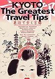 KYOTO The Greatest Travel Tips 英語で歩く京都