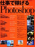 仕事で稼げるPhotoshop―プロの実例80で学ぶスキルアップ・テクニック (SEIBIDO MOOK)