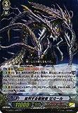 ヴァンガードG コミックブースター「先導者と根絶者」 G-CMB01/008 並列する根絶者 ゼヰール RR
