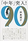「中年」突入! ときめき90s (文春文庫) 画像