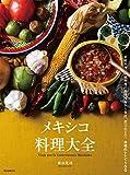 メキシコ料理大全: 家庭料理、伝統料理の調理技術から食材、食文化まで。本場のレシピ100