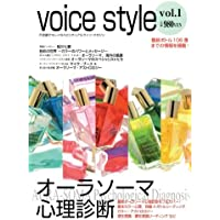 voice style vol.1 オーラソーマ心理診断