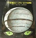 宇宙船ビーグル号の冒険 (1964年) (創元推理文庫) 画像