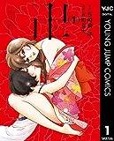 卍まんじ 1 (ヤングジャンプコミックスDIGITAL)
