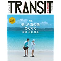 TRANSIT(トランジット)28号 美しき海の路めぐりて 琉球・台湾・香港 (講談社 Mook(J))