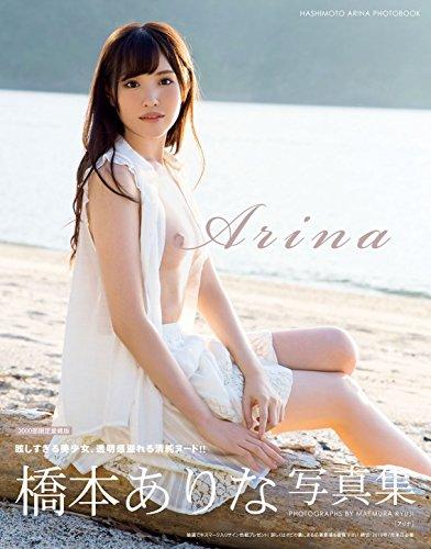 橋本ありな写真集 Arina 【豪華愛蔵版3000部限定】 thumbnail