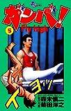 ガンバ! Fly high(5) ガンバ! Fly high (少年サンデーコミックス)