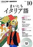 NHKCD ラジオ まいにちイタリア語 2016年10月号 [雑誌] (語学CD)