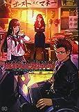 魔都紅色幽撃隊 アンソロジー / アークシステムワークス のシリーズ情報を見る