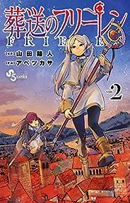 葬送のフリーレン (2) (少年サンデーコミックス)