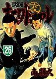 ナニワトモアレ(26) (ヤングマガジンコミックス)