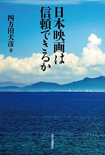 日本映画は信頼できるか
