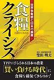 食糧クライシス ―世界争奪戦と日本の農業―