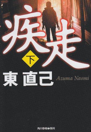 疾走 下 (角川春樹事務所 ハルキ文庫)の詳細を見る