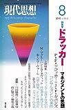 現代思想2010年8月号 特集=ドラッカー マネジメントの思想 画像