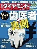 週刊ダイヤモンド 13年6月15日号 [雑誌]