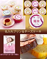 出産内祝い・お祝い返し 名入れ贅沢プリン6個 女の子&大自然の恵みチーズケーキ3本 名前/写真/入りカード付 (AD)