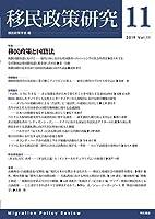 移民政策研究 Vol.11