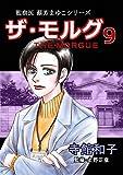 ザ・モルグ 9: 監察医 蘇芳まゆこシリーズ