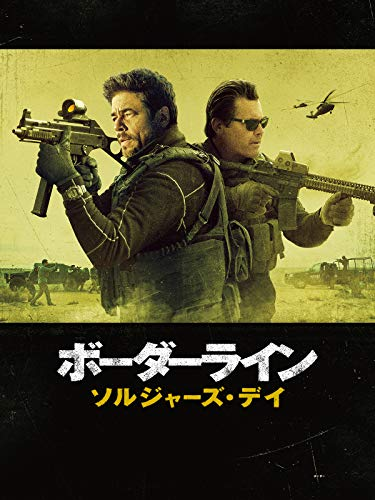 ボーダーライン:ソルジャーズ・デイ(字幕版)