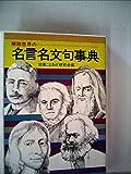 解説・世界の名言名文句事典 (1979年)