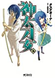 神太刀女 9 (コミックアライブ)