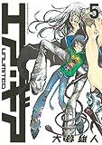 エア・ギア UNLIMITED(5) (週刊少年マガジンコミックス)