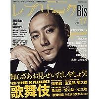 レプリークBis17 (表紙:市川海老蔵) (HANKYU MOOK)