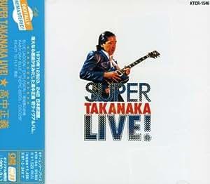 スーパー・タカナカ・ライブ