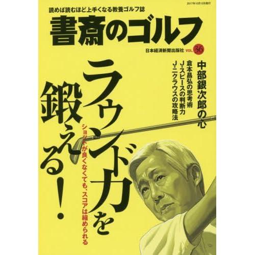 書斎のゴルフ VOL.36 読めば読むほど上手くなる教養ゴルフ誌 (日経ムック)