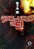 ラスコーリニコフの日 (徳間文庫)
