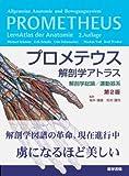 プロメテウス解剖学アトラス解剖学総論/運動器系 第2版 画像